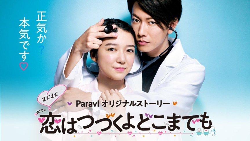 """[Drama Review] Koi wa Tsuzuku yo Doko Made mo: """"The hero and thedevil"""""""